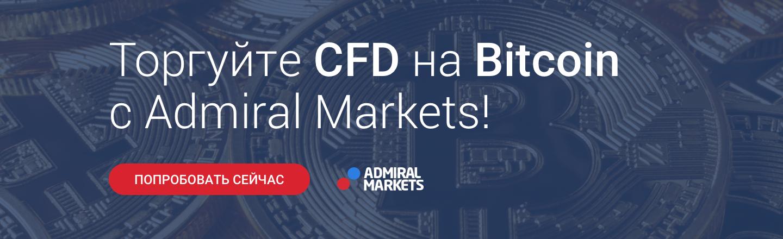 CFD на криптовалюты онлайн трейдинг