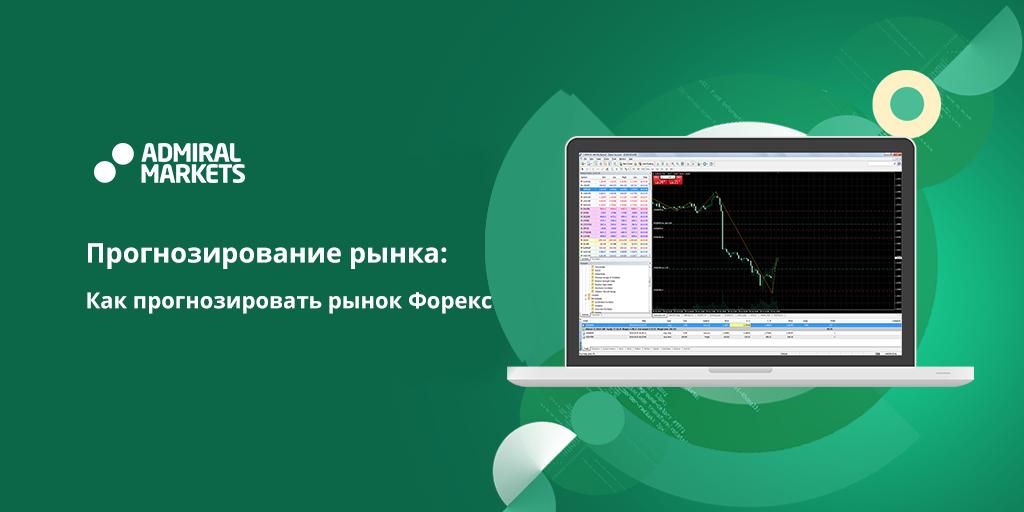 Как прогнозировать рынок Форекс.png