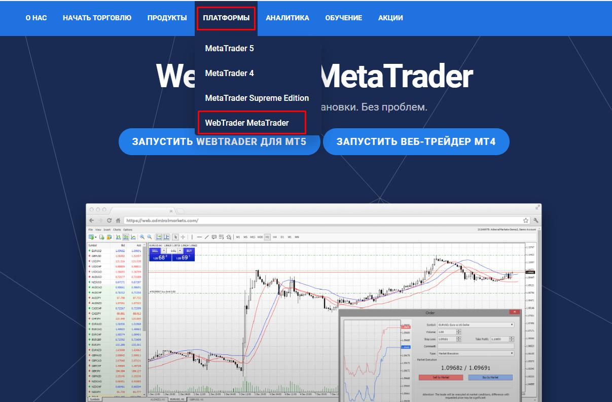 Как начать торговать на WebTrader