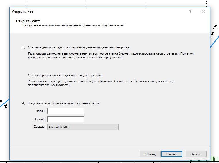 Установка MetaTrader 5 на Ваше устройство