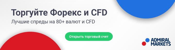 Торгуйте Forex и СFD с Admiral Markets