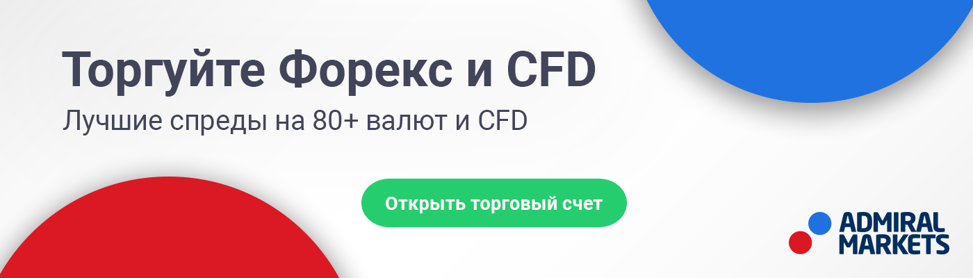 Торгуйте Forex & CFD