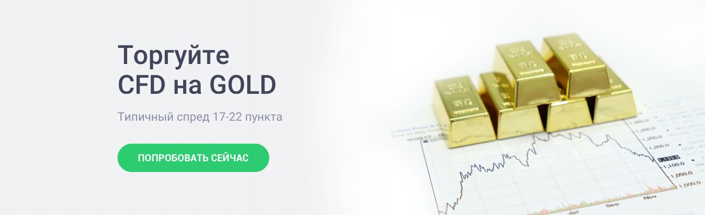 Торговля CFD на GOLD