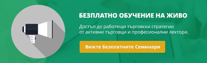 регистрирай се за безплатен уебинар с професионални трейдъри
