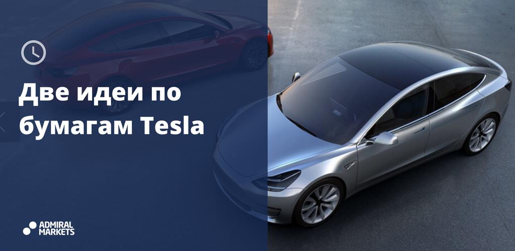 Две идеи по бумагам Tesla