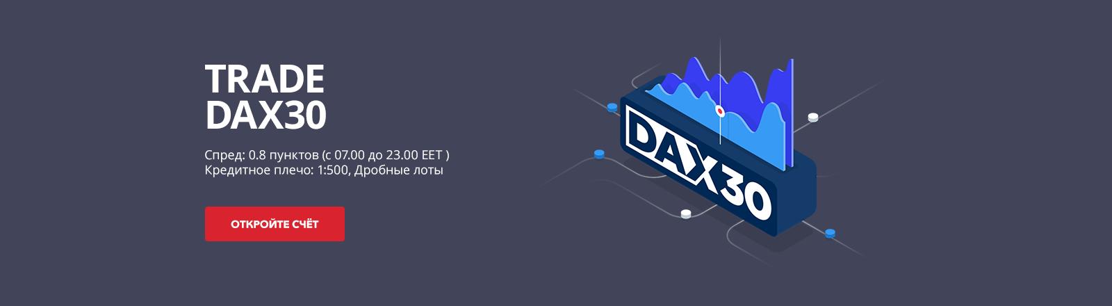 торговать DAX 30 онлайн